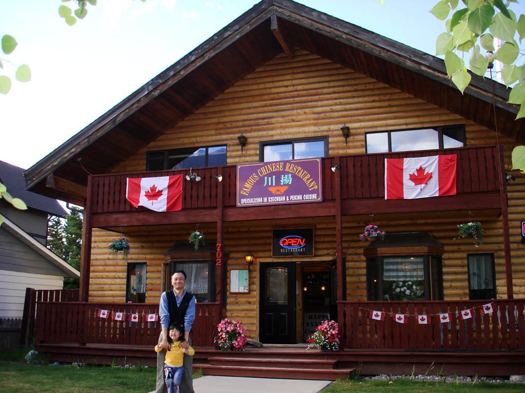 解决晚餐的这个小木屋有点特色,饭菜还可以,当然不能跟温哥华的餐馆比了