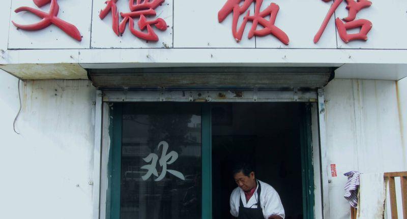 淀山湖镇,文德小饭店