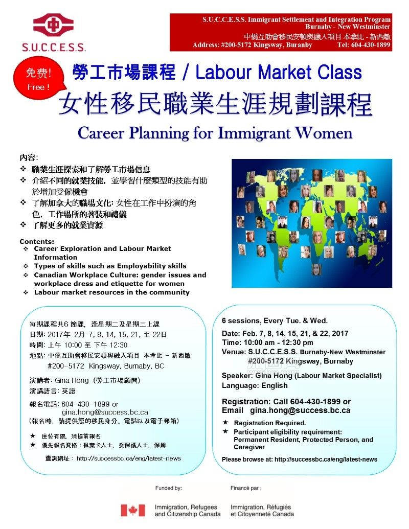 Poster_LM Class_Career Plnning for Immigrant Women_Eng N Chn_201604-201703 updated.jpg