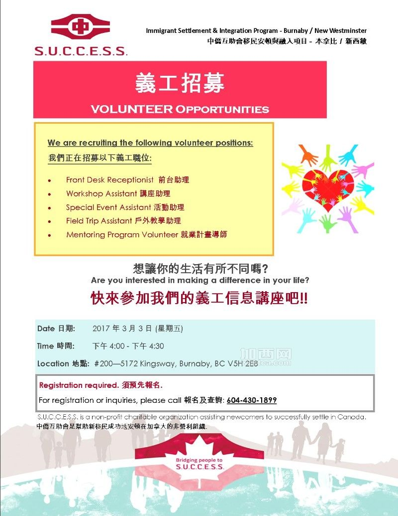 Volunteer Information Session Flyer_English and Chinese_Final Version.jpg