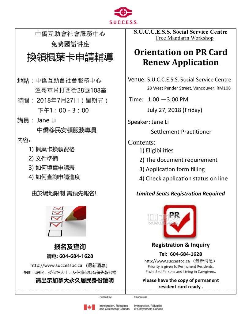 PR card renew - Jul 27 2018.jpg