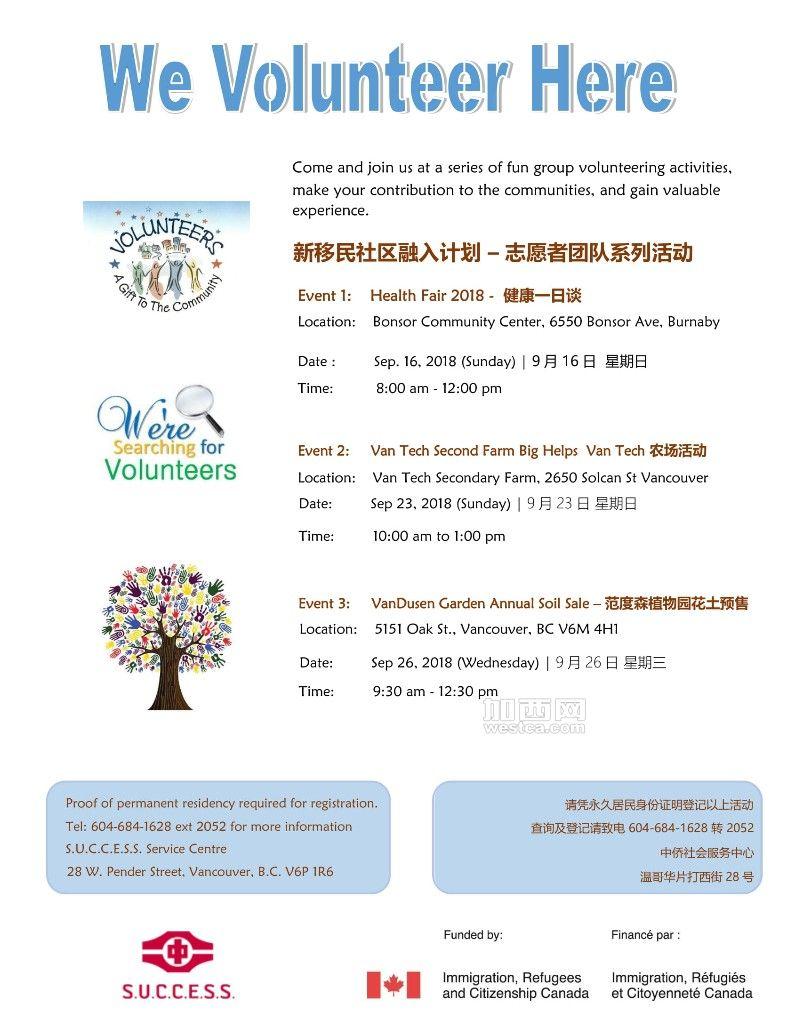 we volunteer here 2018-09-1.jpg