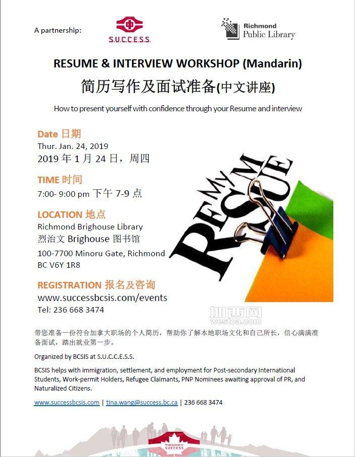 190124 RMD Resume and Interview-Mandarin.jpg