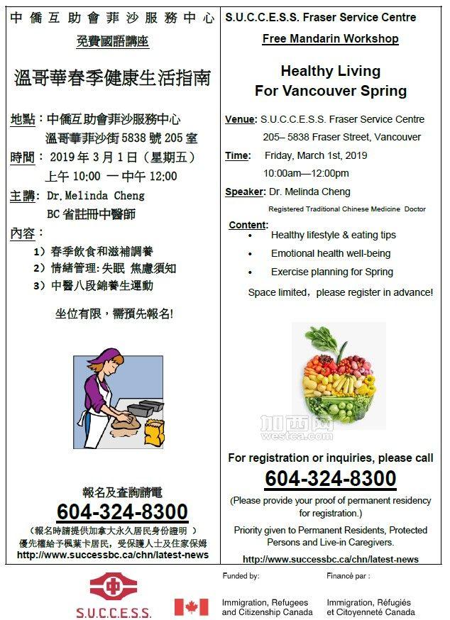 Healthy Living for Vancouver Spring �馗缛A春季健康生活指南 - Mandarin (Fraser Service Centre).jpg