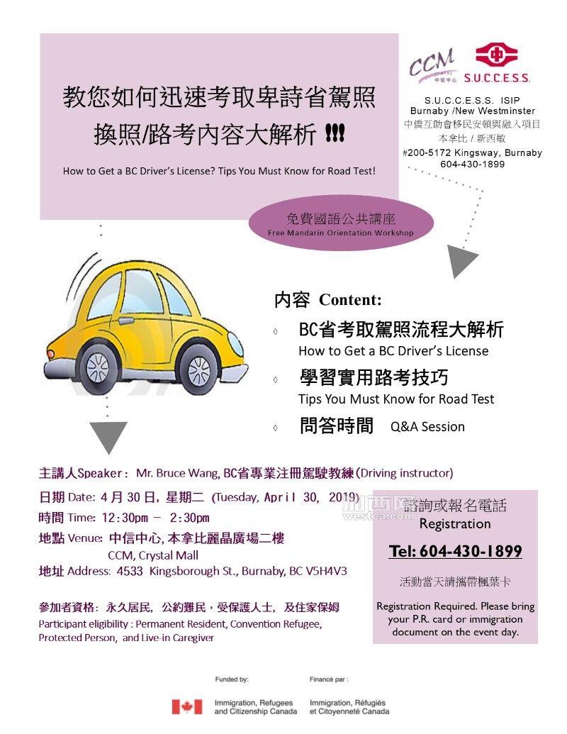 20190430-Driver's License.jpg