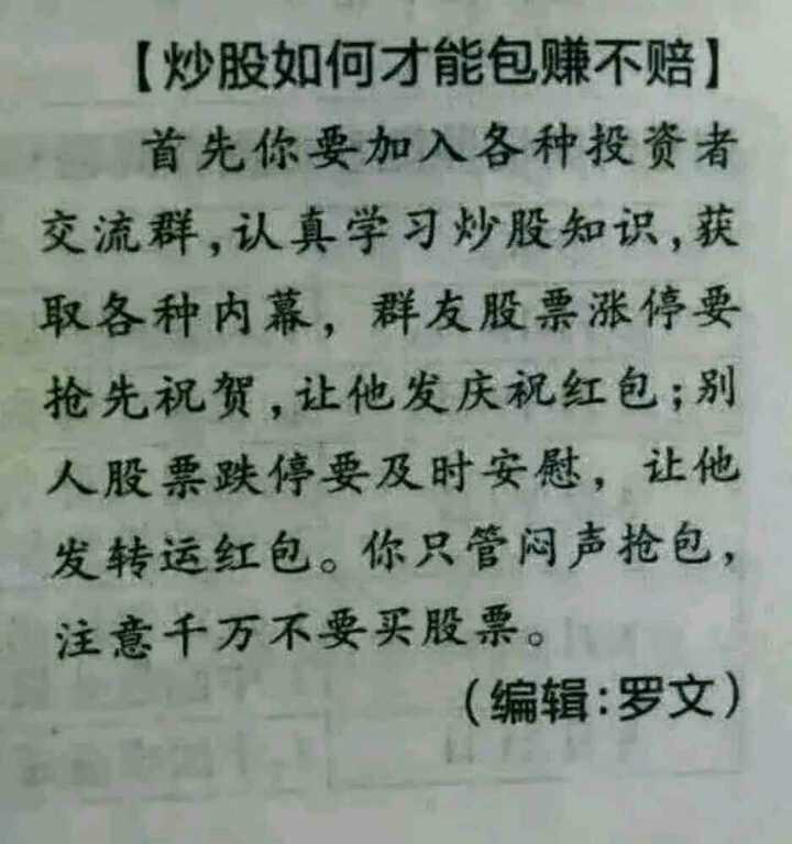炒股1.jpg